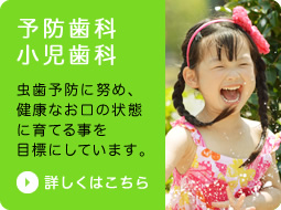 予防歯科/小児歯科